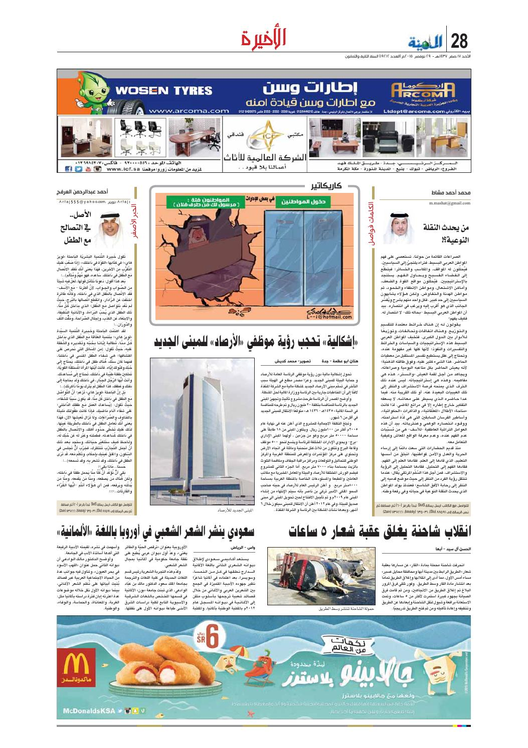 Madina 20151129 by Al-Madina Newspaper - issuu