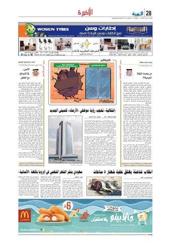 558fc3a8a Madina 20151129 by Al-Madina Newspaper - issuu