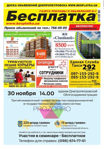 2ba4ec659ad5 Besplatka #48 Днепропетровск by besplatka ukraine - issuu
