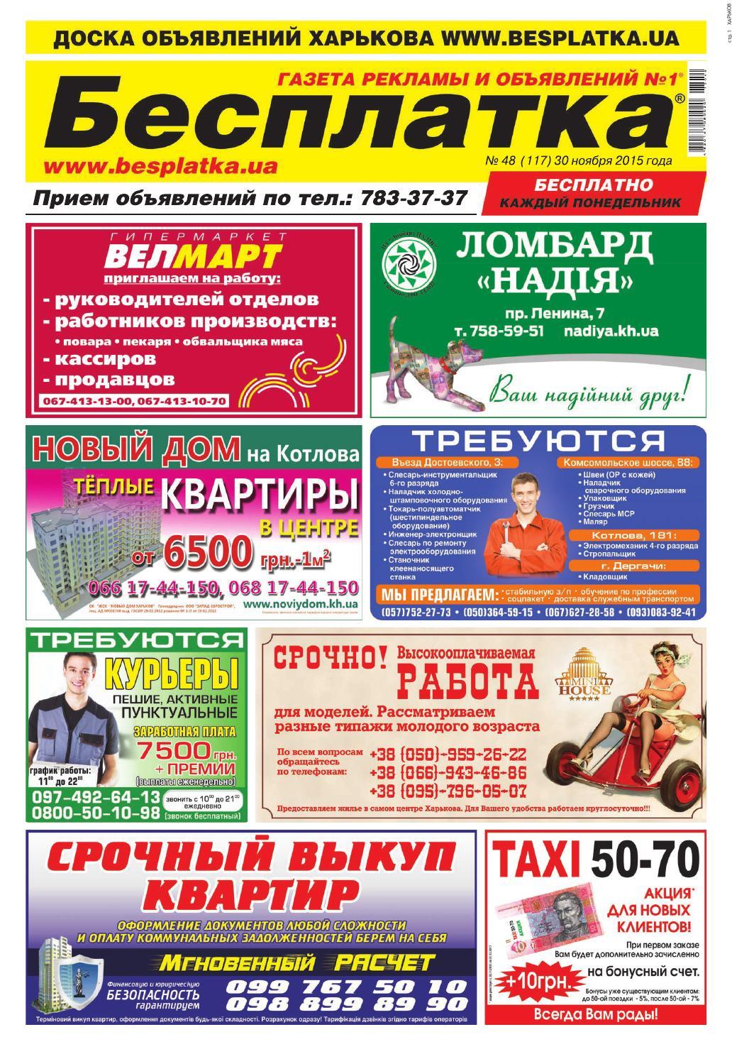 dd708dbed0b Besplatka  48 Харьков by besplatka ukraine - issuu