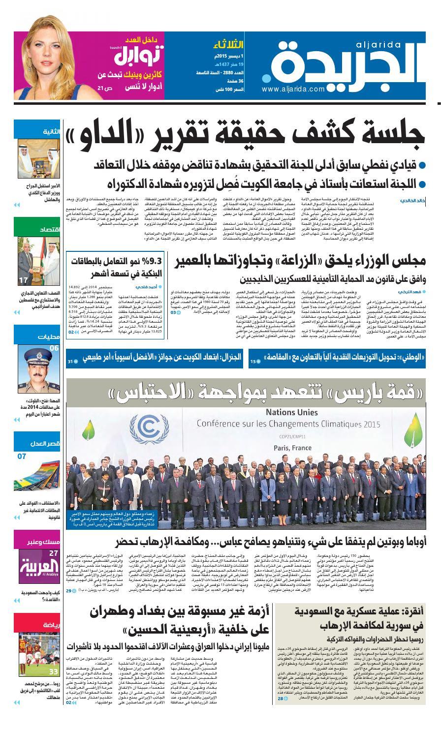 2e93b2608c901 عدد الجريدة 1 ديسمبر 2015 by Aljarida Newspaper - issuu