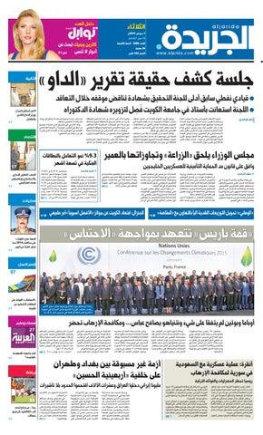 1f06e7784 عدد الجريدة 1 ديسمبر 2015 by Aljarida Newspaper - issuu