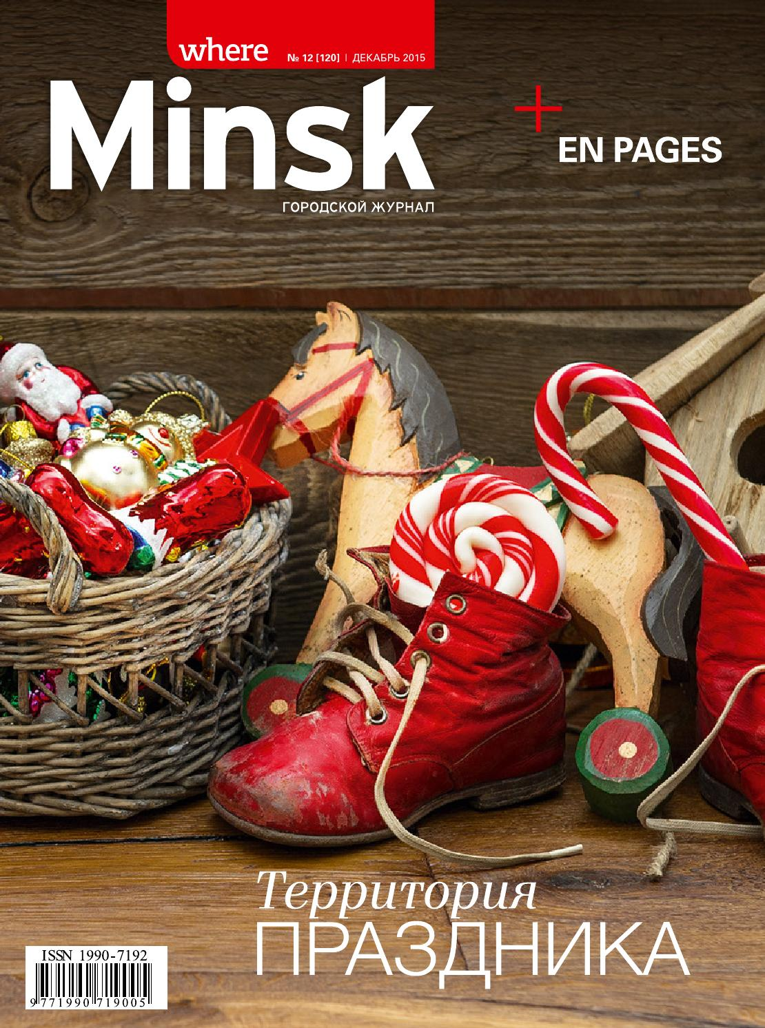 where Minsk - December 2015  121 by where Minsk - issuu 00e03b29205