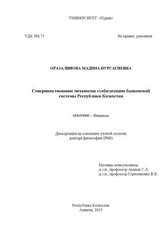 Диссертация оразалиновой м н by narxoz university issuu page 1