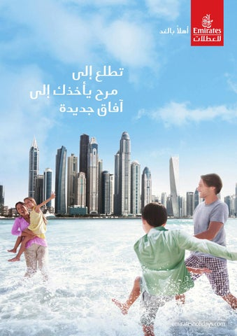 fe9462950 Emirates Holidays Brochure - UAE Arabic by Emirates Group - issuu