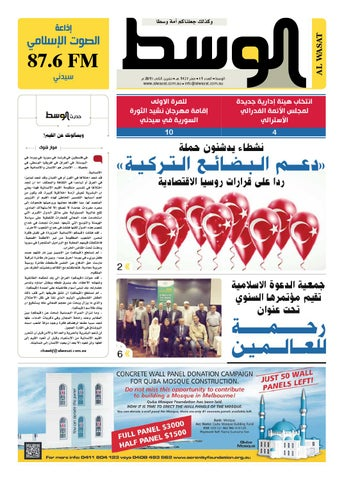 aed55c6f4 November 2015 by Al Wasat Newspaper - issuu