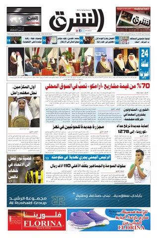c05410e434f2c صحيفة الشرق - العدد 1459 - نسخة الدمام by صحيفة الشرق السعودية - issuu
