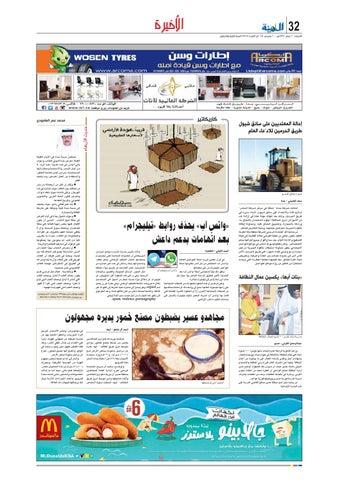 ac426a8b055a8 Madina 20151202 by Al-Madina Newspaper - issuu