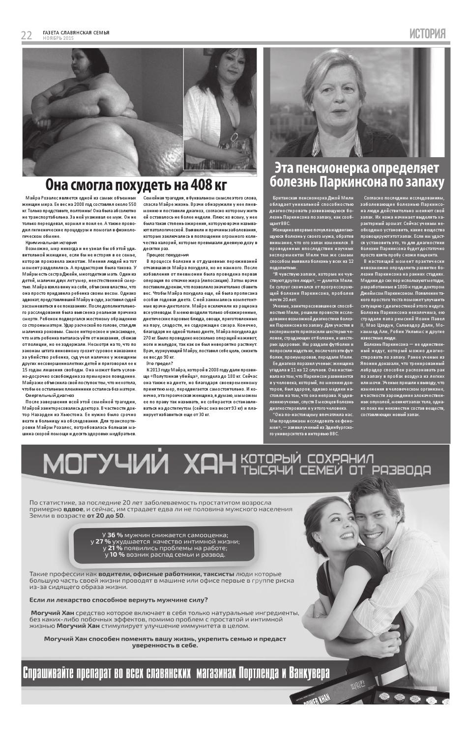 газета знакомств славянская