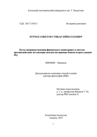 Диссертация нурмагамбетова с з by narxoz university issuu page 1