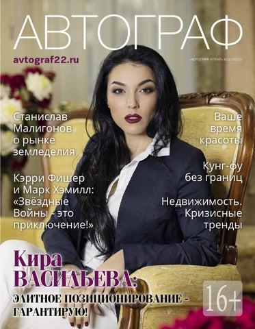 Глубокое Декольте Марии Шумаковой – Счастливый Конец (2012)