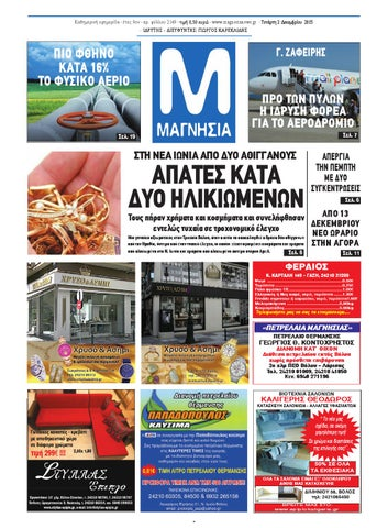 ΕΦΗΜΕΡΙΔΑ ΜΑΓΝΗΣΙΑ by Magnesia Newspaper - issuu b6aa6bbbff7