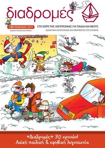 Diadromes teuxos 120 by Εκδόσεις Ψυχογιός - Psichogios Publications ... d5b4a8429a1