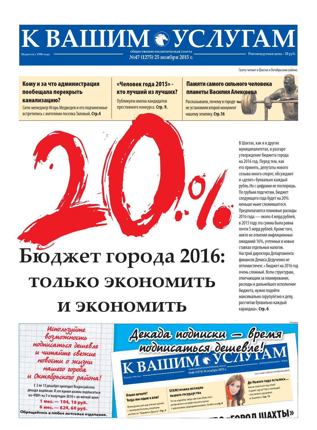 Газета КВУ №47 от 25 ноября 2015 г. by kvu kvu.su - issuu c5050e7a295