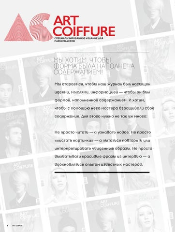 Art Coiffure By Yulia Vorobyeva Issuu