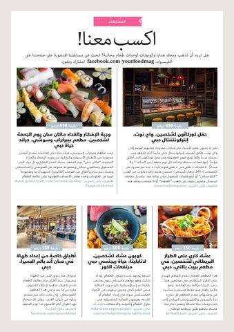2b3bd5ccbdbfc Your Food Mag December Issue Arabic by PhoenixDigital - issuu