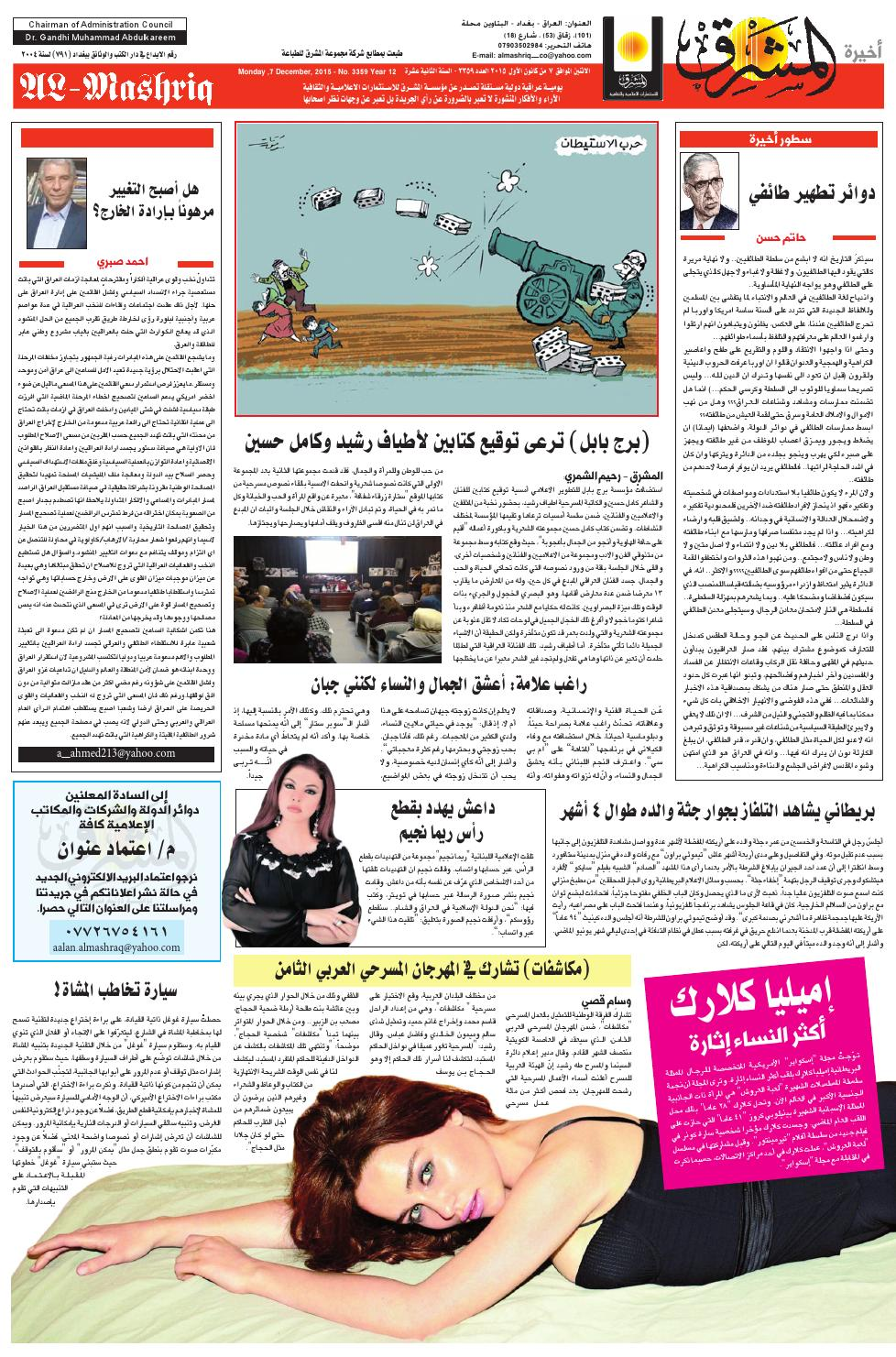 070d78225 3359 AlmashriqNews by Al Mashriq Newspaper - issuu