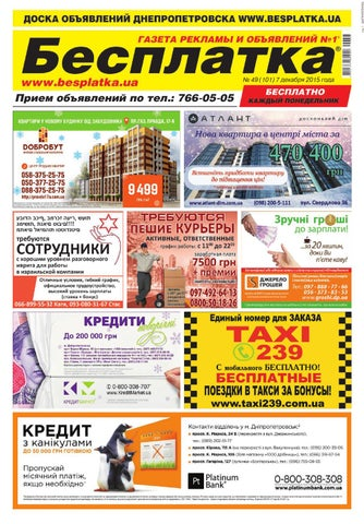 Besplatka  49 Днепропетровск by besplatka ukraine - issuu d7a029c2be3b6
