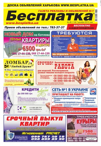 Besplatka  49 Харьков by besplatka ukraine - issuu 218682237e0