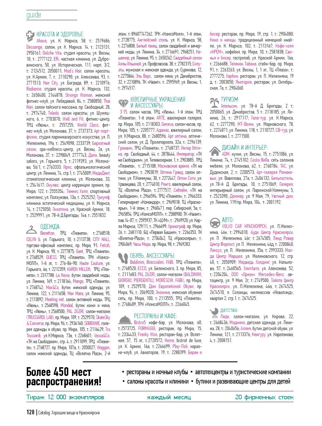 74aa7220123 12 (126) декабрь Catalog. Хорошие вещи в Красноярске by Журналы Стольник и  Catalog Красноярск - issuu