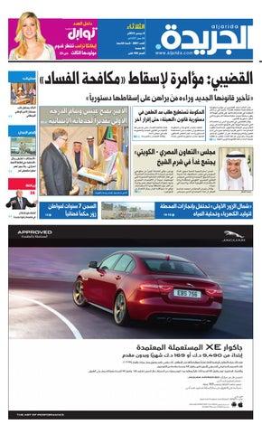 52fc2b4d1 عدد الجريدة 8 ديسمبر 2015 by Aljarida Newspaper - issuu