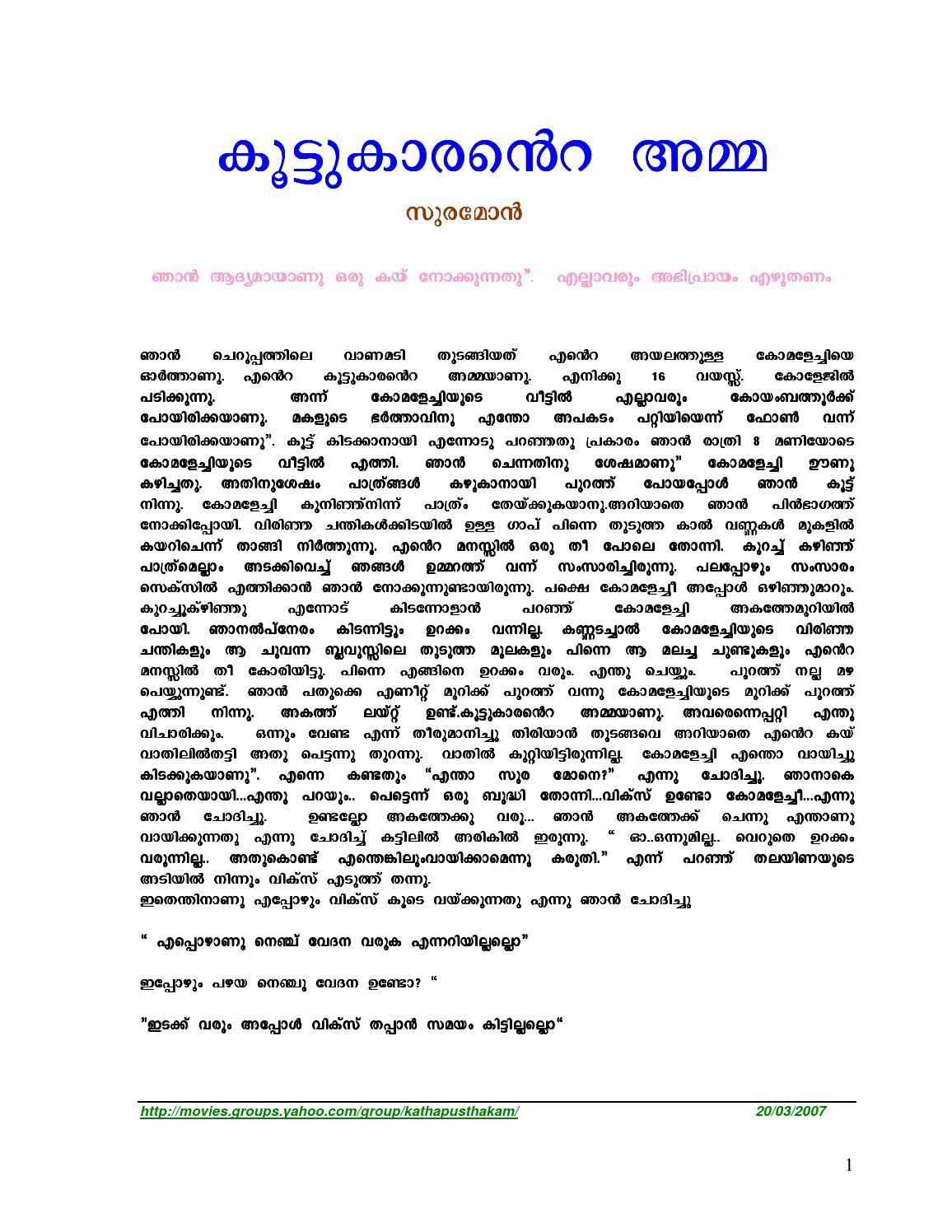 Amma pdf malayalam