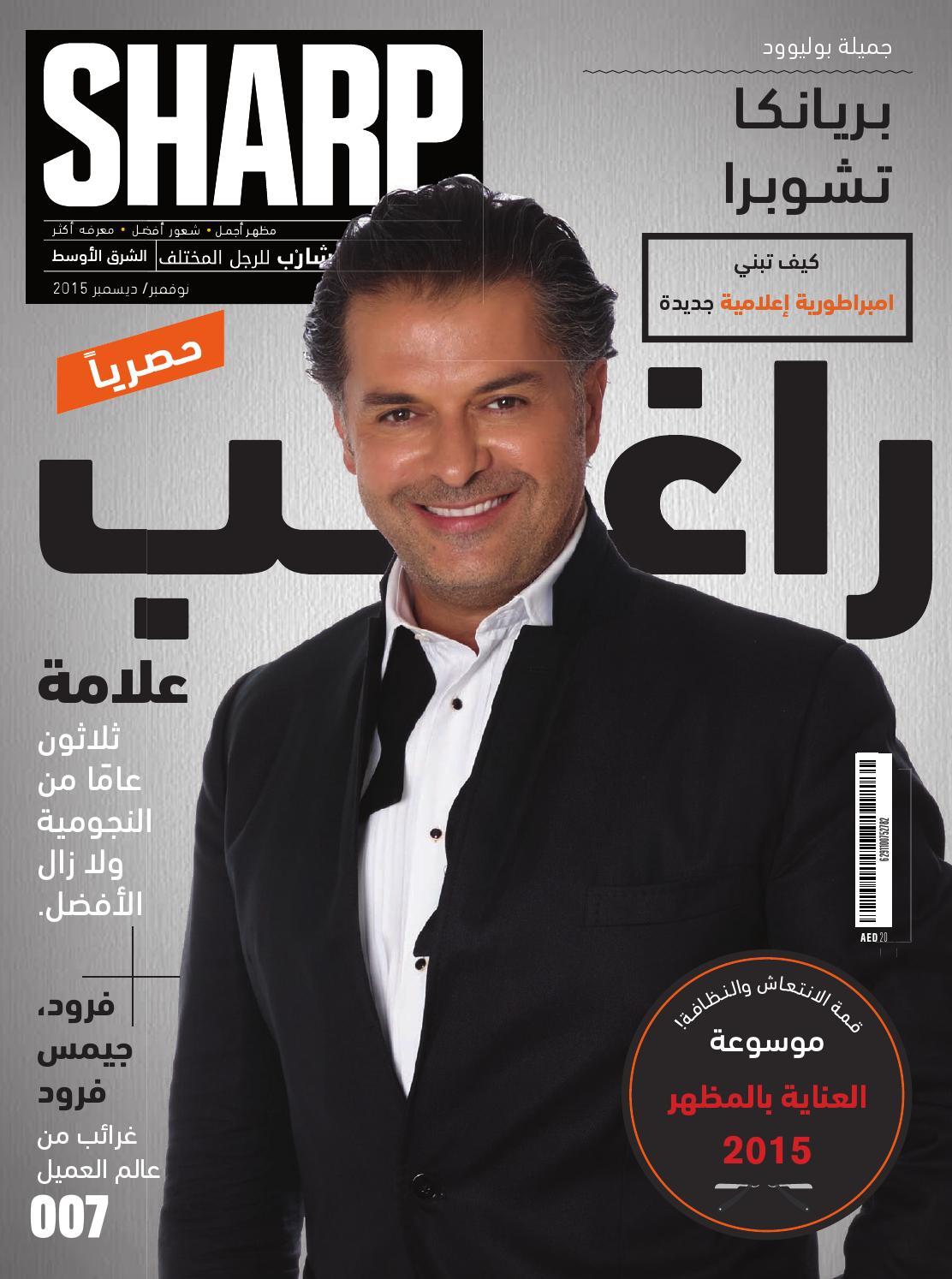 dab8e8af3 Sharp ME by Sharp Magazine - issuu