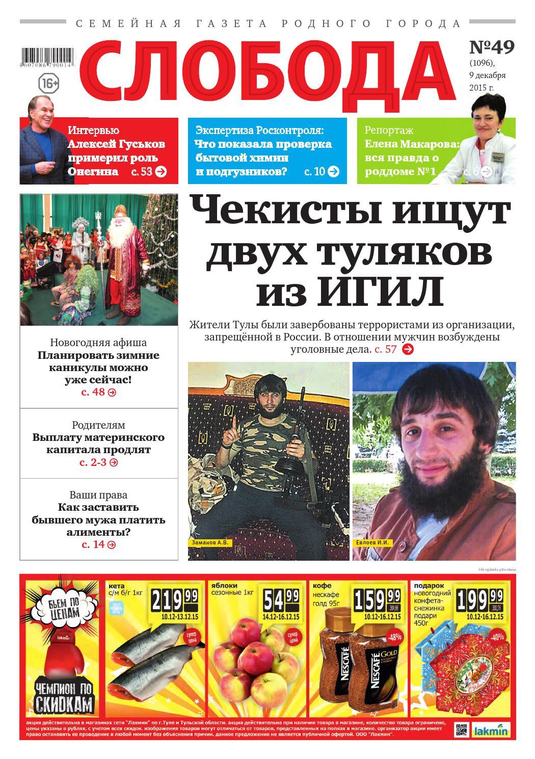 f15f3a8c48da Слобода №49 (1096)  Чекисты ищут двух туляков из ИГИЛ by Газета