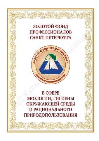 Экология by zolotoyfond issuu page 1