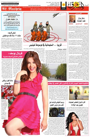10536b427 3361 AlmashriqNews by Al Mashriq Newspaper - issuu