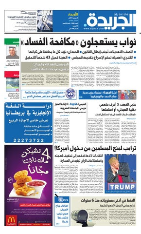 e02dc0999 عدد الجريدة 9 ديسمبر 2015 by Aljarida Newspaper - issuu