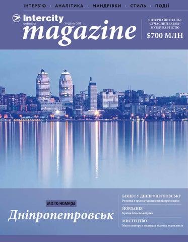 Intercity onboard magazine грудень 2015 by ICOM - issuu 22f63446544da