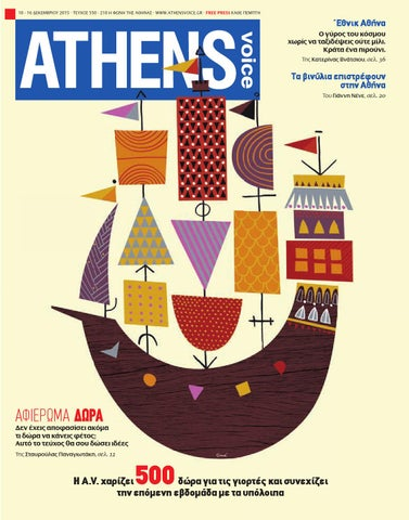 Athens Voice 550 by Athens Voice - issuu 7584fe6762d