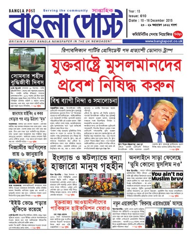 ed617bbbb9 Bangla Post  Issue 610  10 12 2015 by Bangla Post - issuu