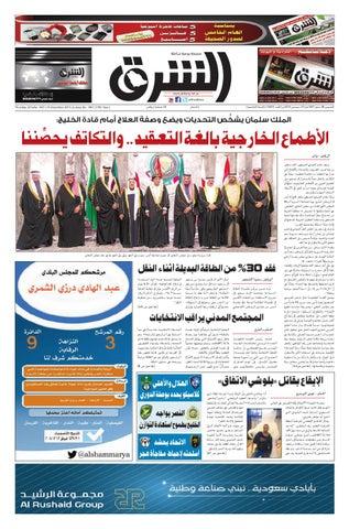 67d9855a9 صحيفة الشرق - العدد 1467 - نسخة الدمام by صحيفة الشرق السعودية - issuu