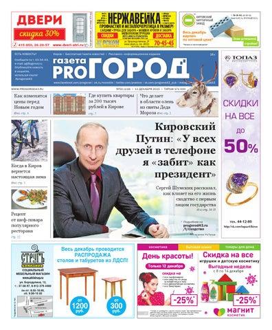 Pro gorod Kirov  50 by Max Rylov - issuu 7dc1a214375