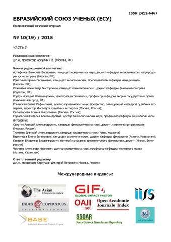 3d407a2a7d28 Euroasia 19 p3 ist kult noz filol arkh mil by euroasia science - issuu