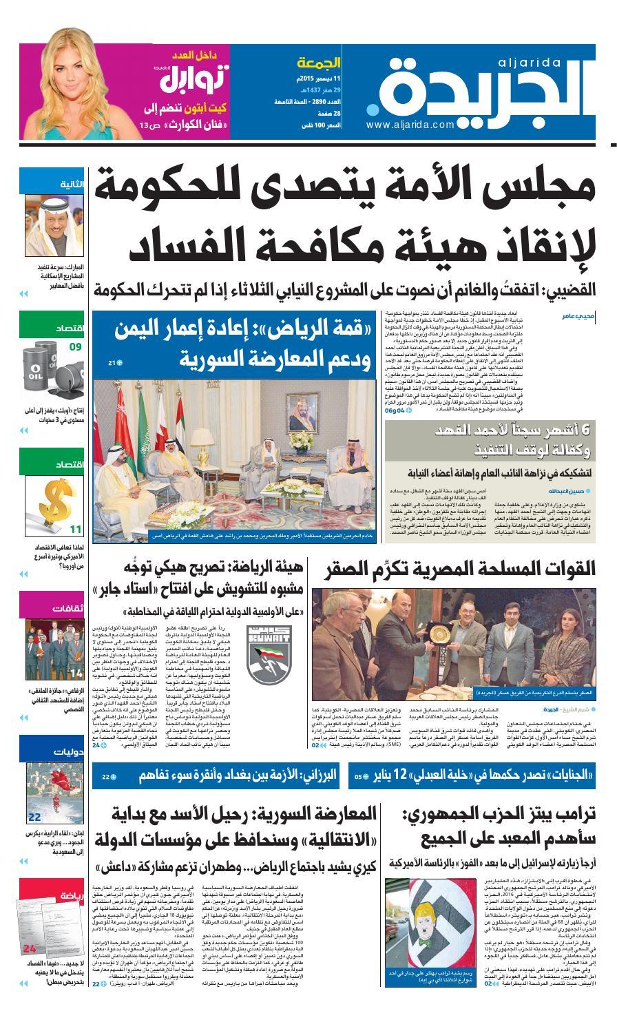 c805a7f3062d9 عدد الجريدة 11 ديسمبر 2015 by Aljarida Newspaper - issuu