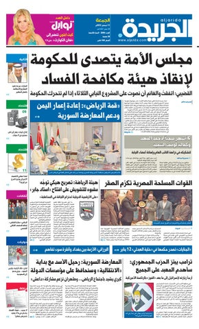9076a1676 عدد الجريدة 1 ديسمبر 2015 by Aljarida Newspaper - issuu