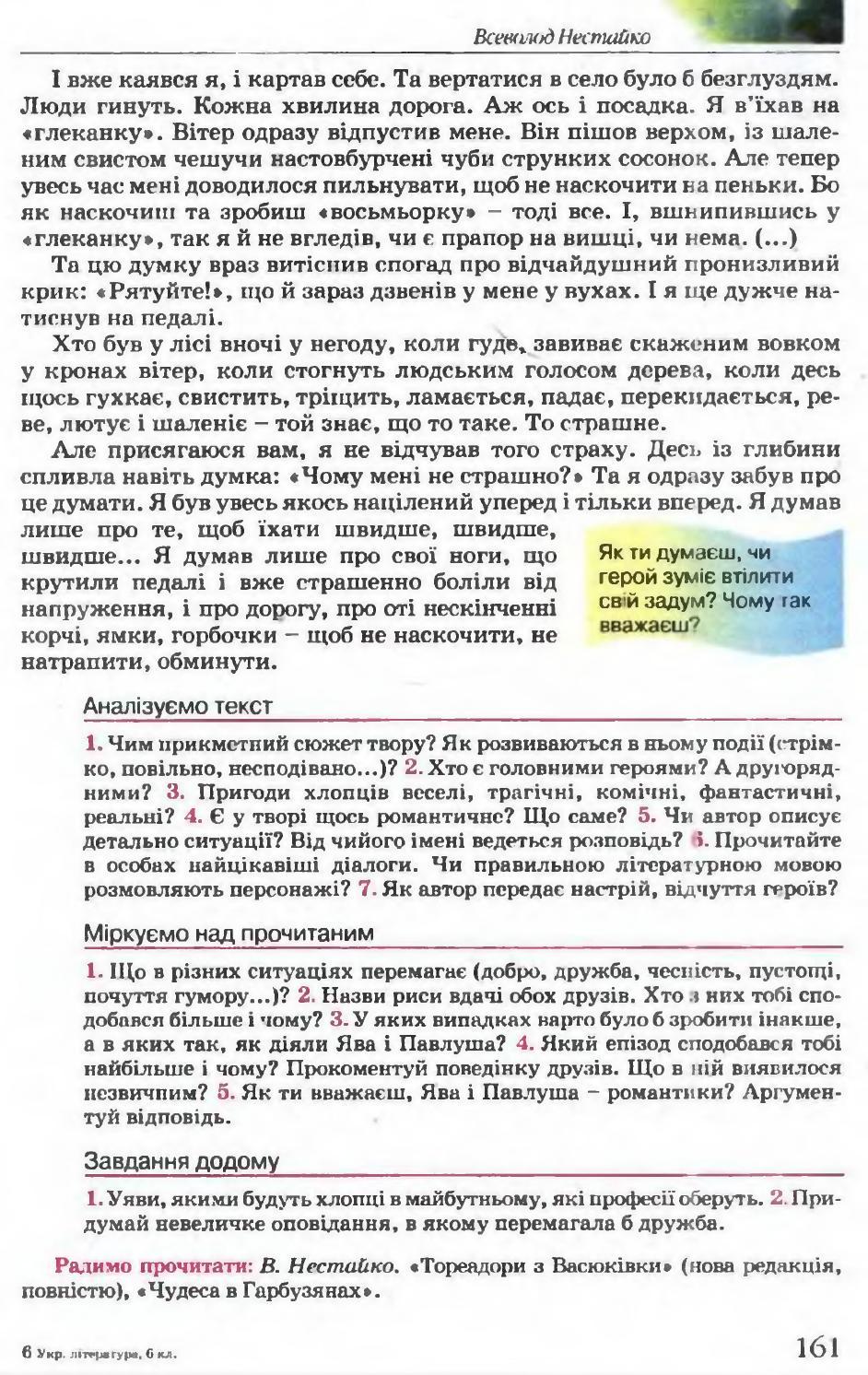 Гдз Украинской Литературы 6 Класс