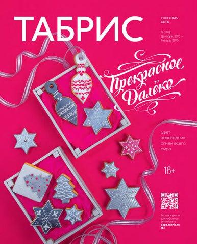 Ель ридал купить в москве январь 2016 Уплотнения теплообменника Alfa Laval AQ10-FD Якутск