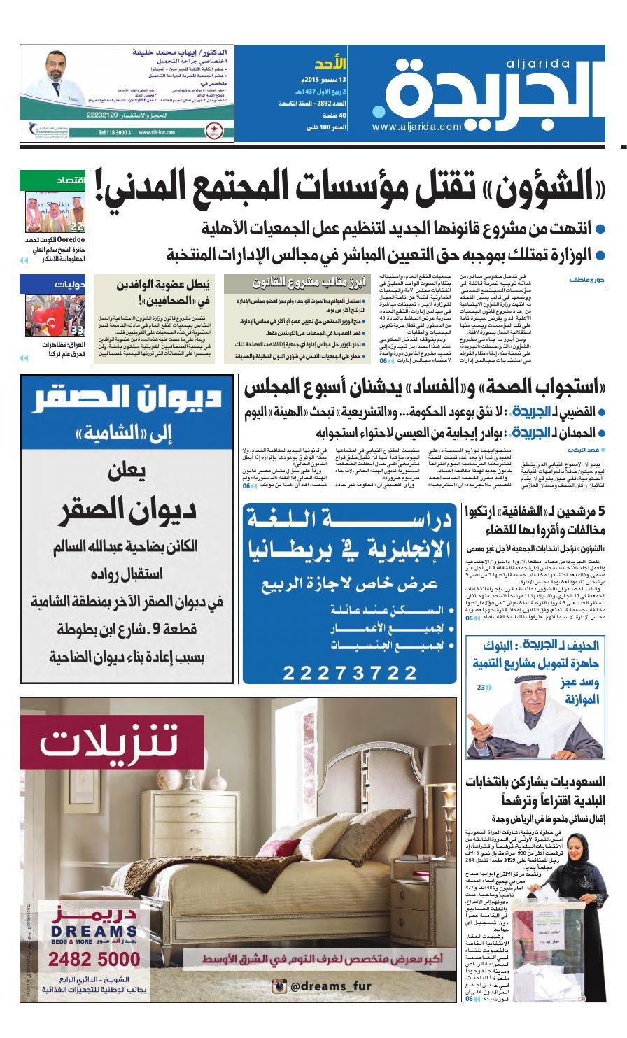 5c3872ea39b18 عدد الجريدة 13 ديسمبر 2015 by Aljarida Newspaper - issuu
