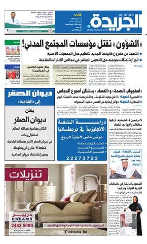 9022bb34c عدد الجريدة 13 ديسمبر 2015 by Aljarida Newspaper - issuu