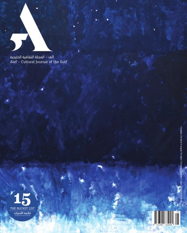 65a8d4a1a Alef magazine #15 by Alef Magazine - issuu