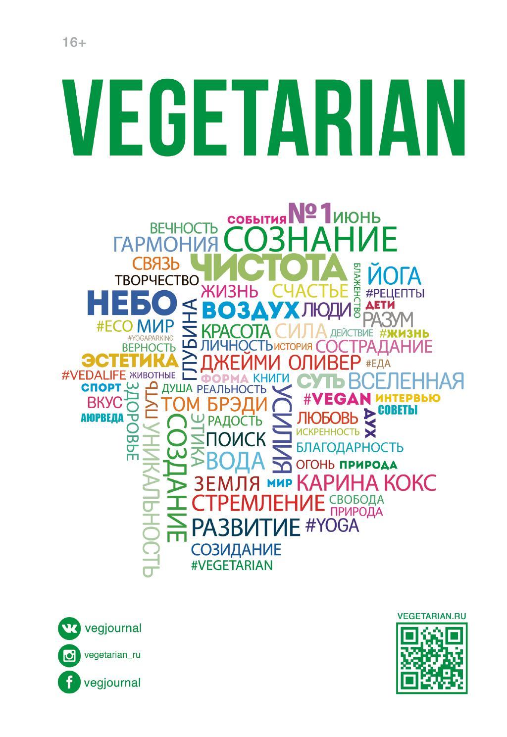 Плюсы и минусы вегетарианства, его польза и вред, Волшебная