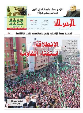 f4cc438d4 1350 by صحيفة الرسالة - issuu