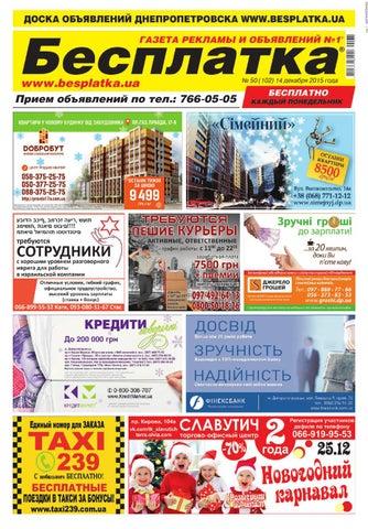 3706da3f407b Besplatka #50 Днепропетровск by besplatka ukraine - issuu