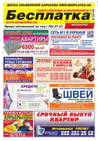 94438793a11be6 Besplatka #50 Харьков by besplatka ukraine - issuu