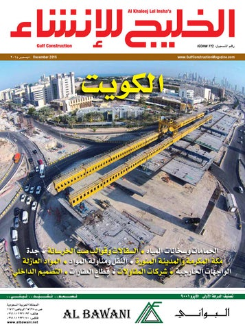 d6608782b مجلة الخليج للإنشاء by Gulf International Publications - issuu