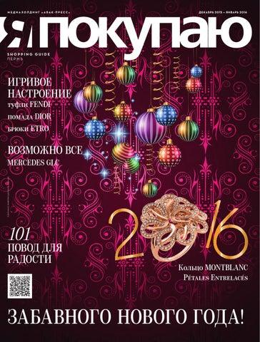 888ec24e Shopping Guide «Я Покупаю. Пермь», декабрь 2015/январь 2016 by Media ...